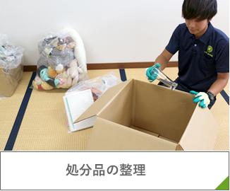 処分品の整理