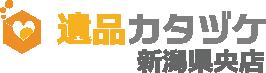 遺品かたづけ買取隊 新潟県央店