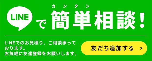 遺品かたづけ買取隊 LINE Official Account